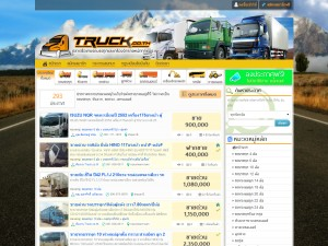 Truck.co.th