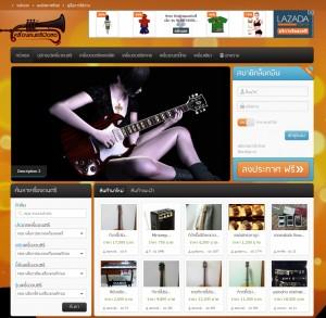 เครื่องดนตรีมือ2.com