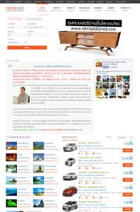 ตลาดรถเช่า.com