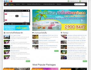 ทัวร์เที่ยวไทย.com